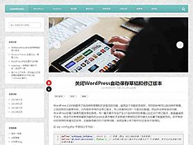 wordpress博客主题:Persona增强版,完美适应各种移动设备
