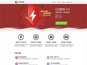 QQ旋风官网模板分享