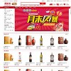 ECSHOP模板:堂酒仙网2014简洁版模板分享