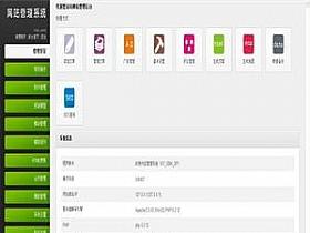 DEDE模板:织梦精美后台管理中心模板免费分享