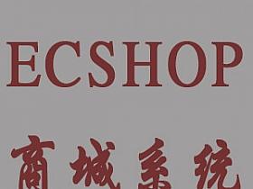 ECSHOP下载:最新ECSHOP V2.7.3 正式版下载