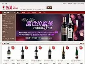 ECSHOP模板:也买酒最新模板简洁版模板分享