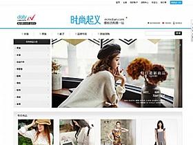 ECSHOP模板:仿时尚起义2014简洁版模板