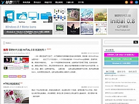 WordPress博客主题:草野时代主题 INITIAL 0.8免费分享