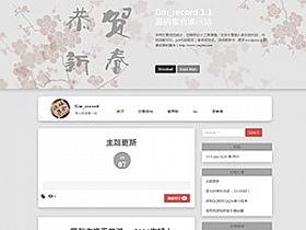 WordPress博客主题:Gm_record简洁主题分享