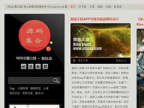 WordPress平衡日志,平滑风格主题分享