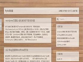 WordPress博客主题:极度简洁Yali 1.0主题分享