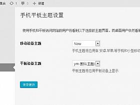 WordPress不同设备启用不同主题mobile插件分享