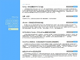 WordPress博客主题:Azure蔚蓝简洁自适应主题分享