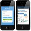 Discuz手机模板:威兔全功能4.3商业模板免费分享