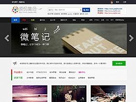 Discuz模板:设计ZCOOL类型商业模板免费分享
