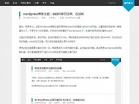 WordPress博客主题:经典单栏dddlll主题,大小仅9.27 KB