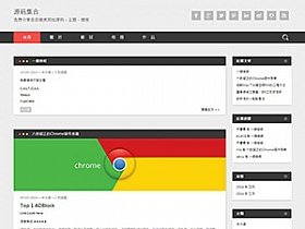 WordPress博客主题:响应式cupcake扁平化风格主题分享