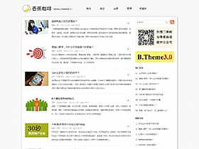 WordPress博客主题:响应式扁平风格香蕉咖啡主题3.0分享
