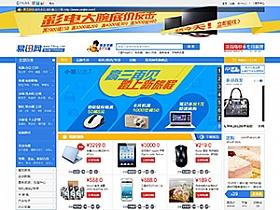ECSHOP易迅综合网站源码,双屏+团购+手机版,免费分享