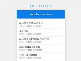 WordPress手机主题:极简移动YPMobile主题(2.36KB)