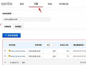 WordPress百度sitemap SEO插件