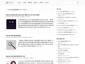 WordPress博客主题:清爽简约的Arbitrary 1.50主题分享