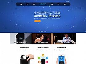仿小米WIFI官网企业模板,适合发布产品