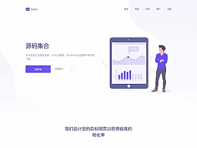 Siena营销展示登陆页面 – HTML5模板