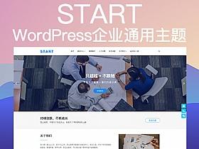 WordPress Start企业主题,响应式通用模板
