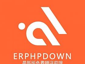 WordPress Erphpdown插件收费查看下载/VIP/推广/用户中心/免登陆【最新版】