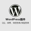 Erphplogin Pro QQ登陆/微博/微信登录/弹窗登录 - WordPress登陆插件