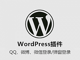 Erphplogin Pro QQ登陆/微博/微信登录/弹窗登录 – WordPress登陆插件