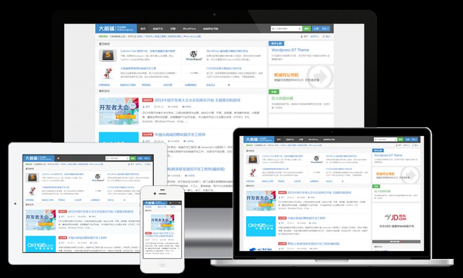 WordPress博客主题:大前端D8主题最新版