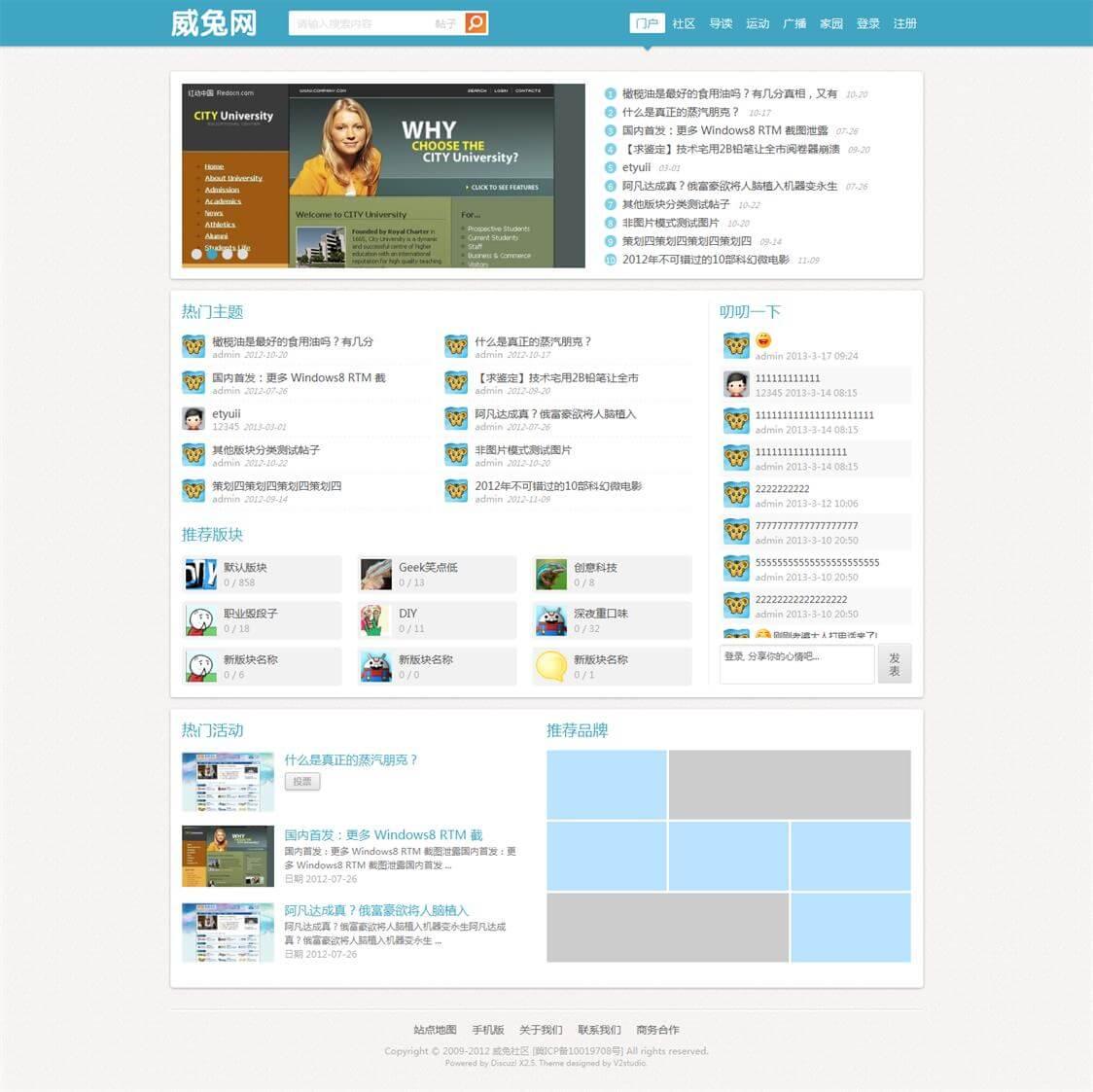 Discuz模板:GBK版轻论坛威兔模板免费分享