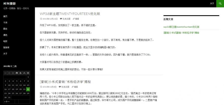 WordPress博客主题:wordpress3.8新主题twentyfourteen优化版