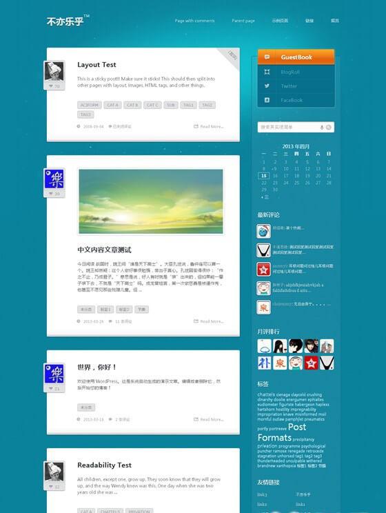 WordPress博客主题:蓝色星空博客主题分享