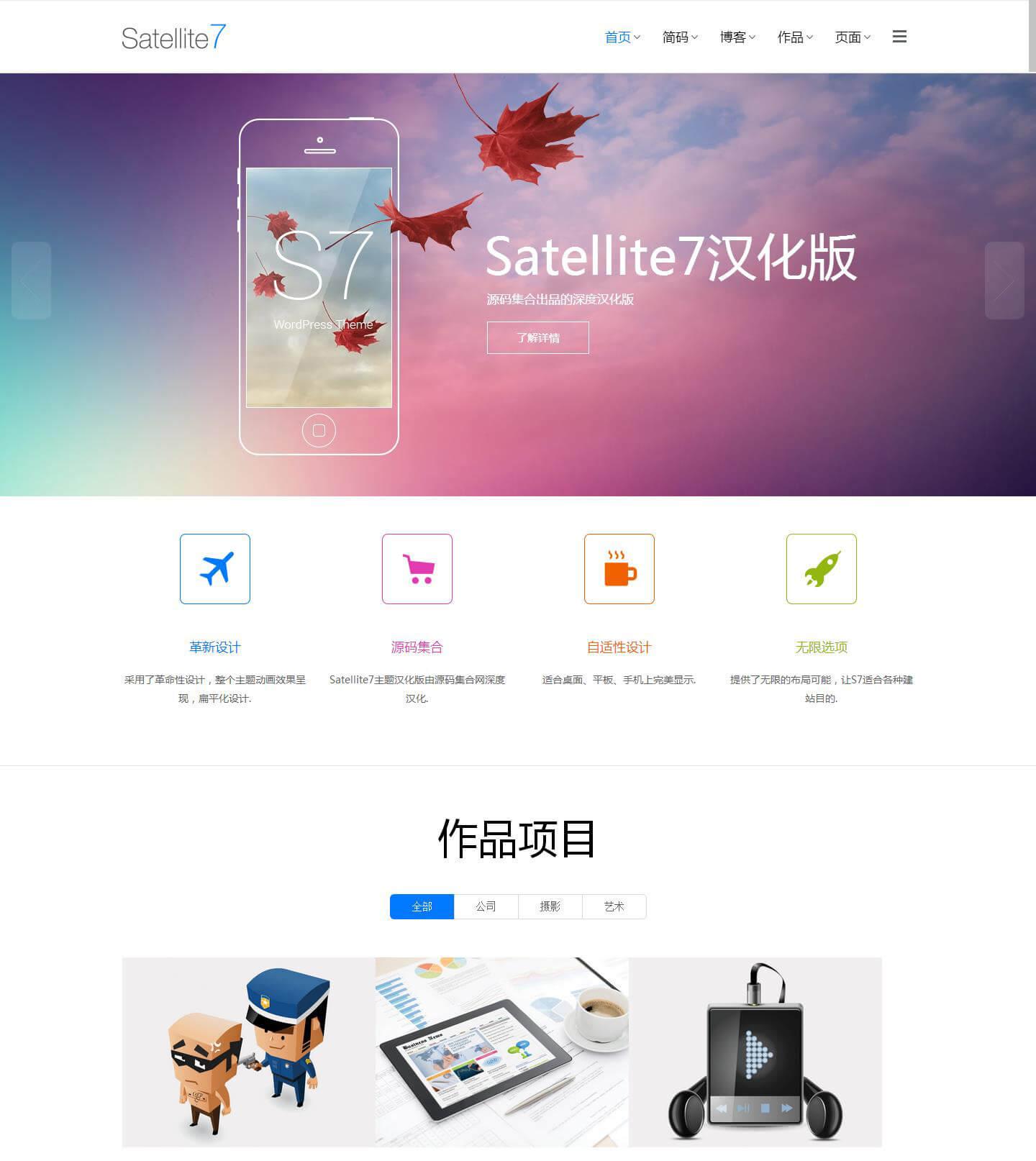 WordPress企业主题:扁平化风格Satellite7主题汉化版