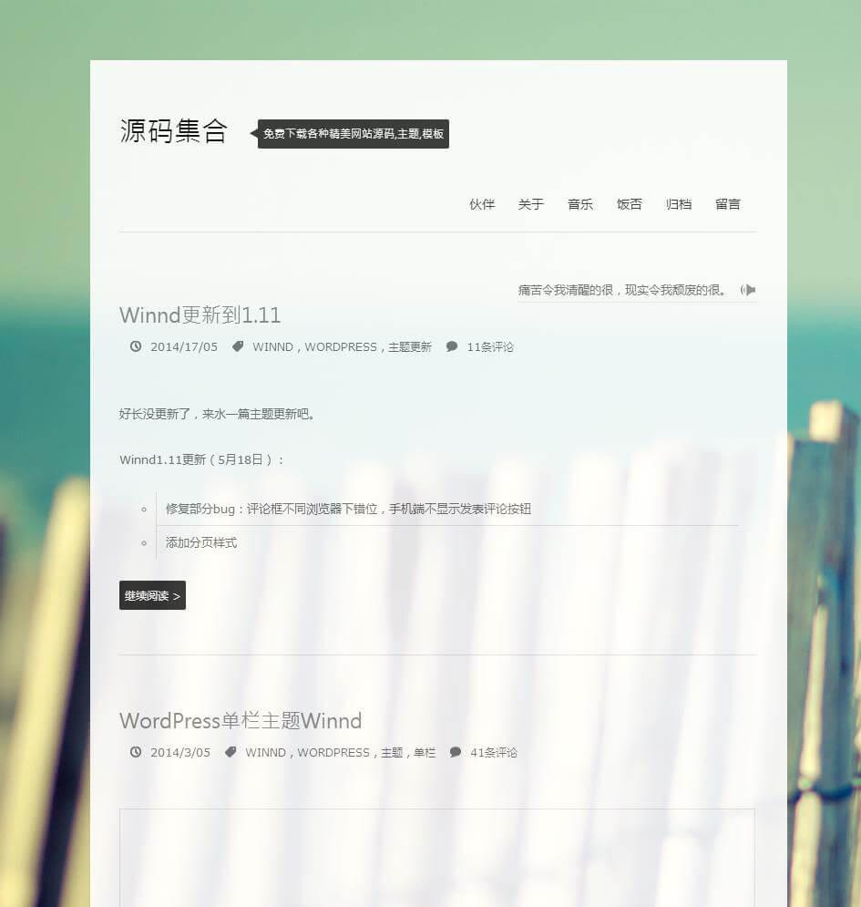WordPress博客主题:简洁单栏小清新Winnd自适应主题分享
