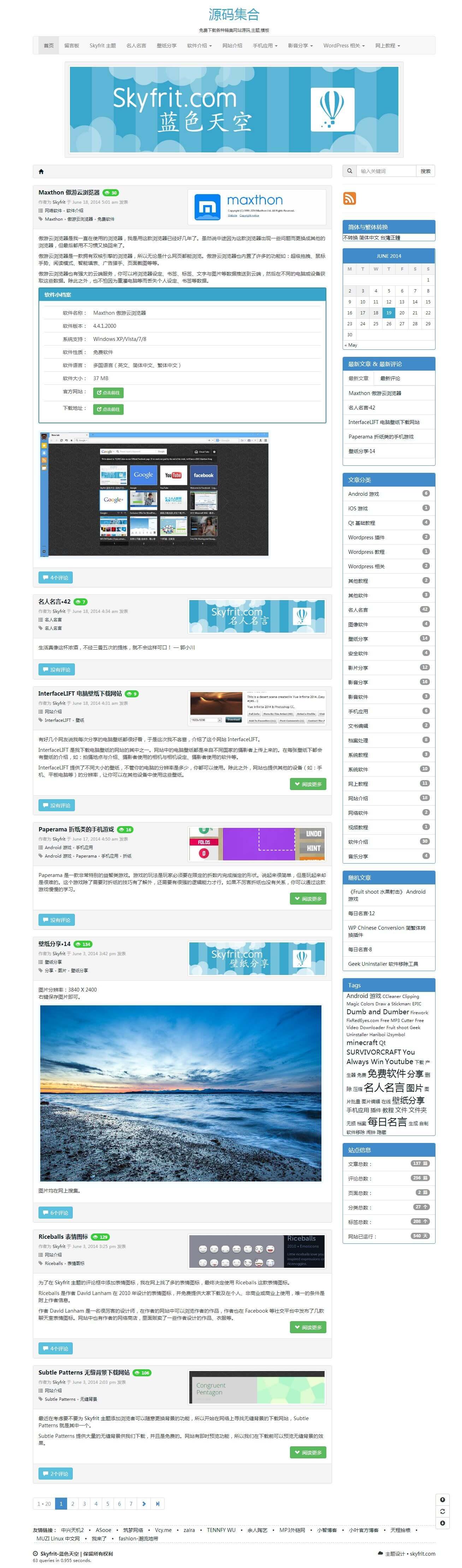 WordPress博客主题:响应式Skyfrit双栏主题分享