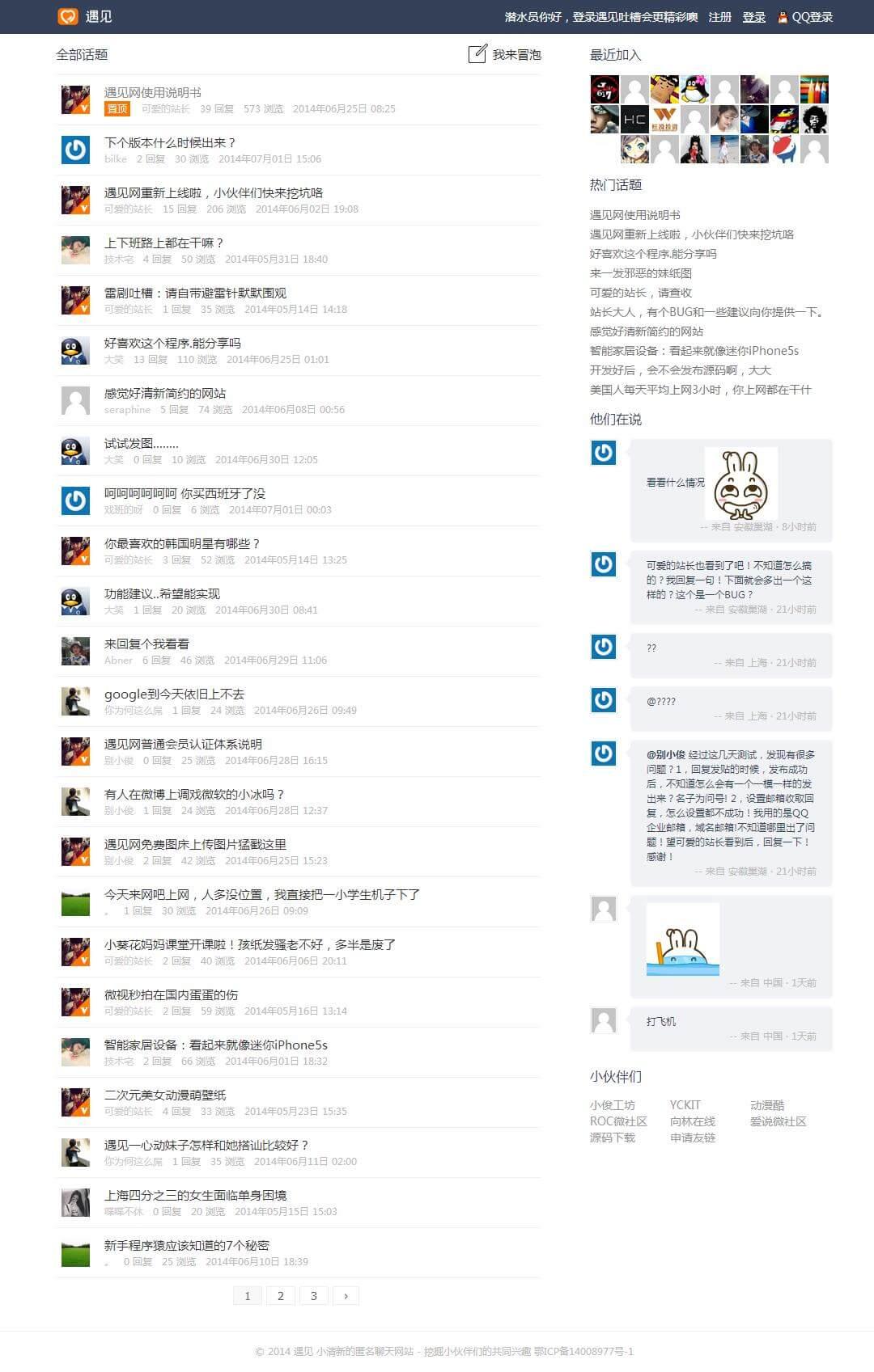 yuur轻型匿名社区源码系统V2.0版本分享