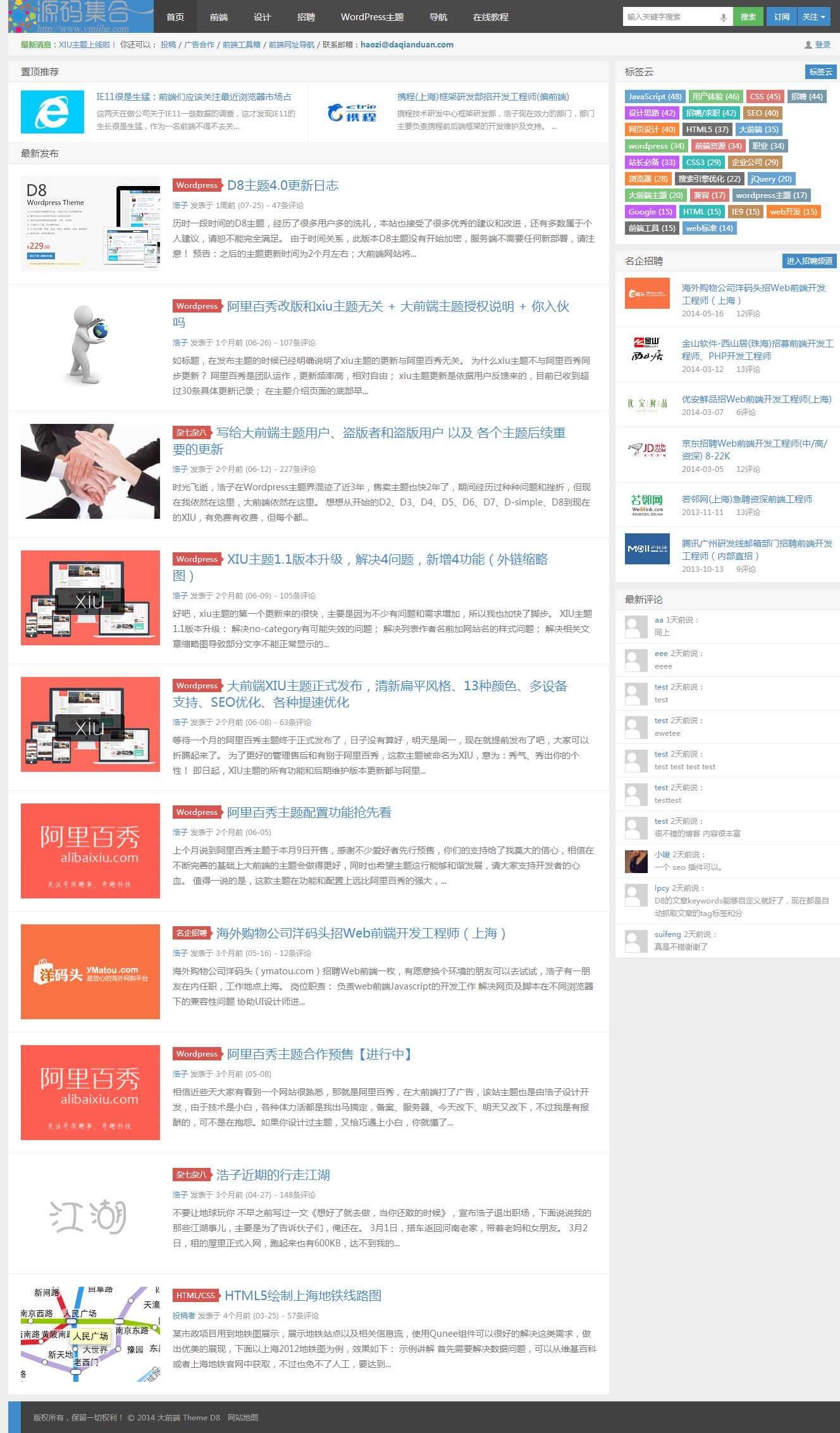 WordPress博客主题:大前端D8 4.0版本免费分享