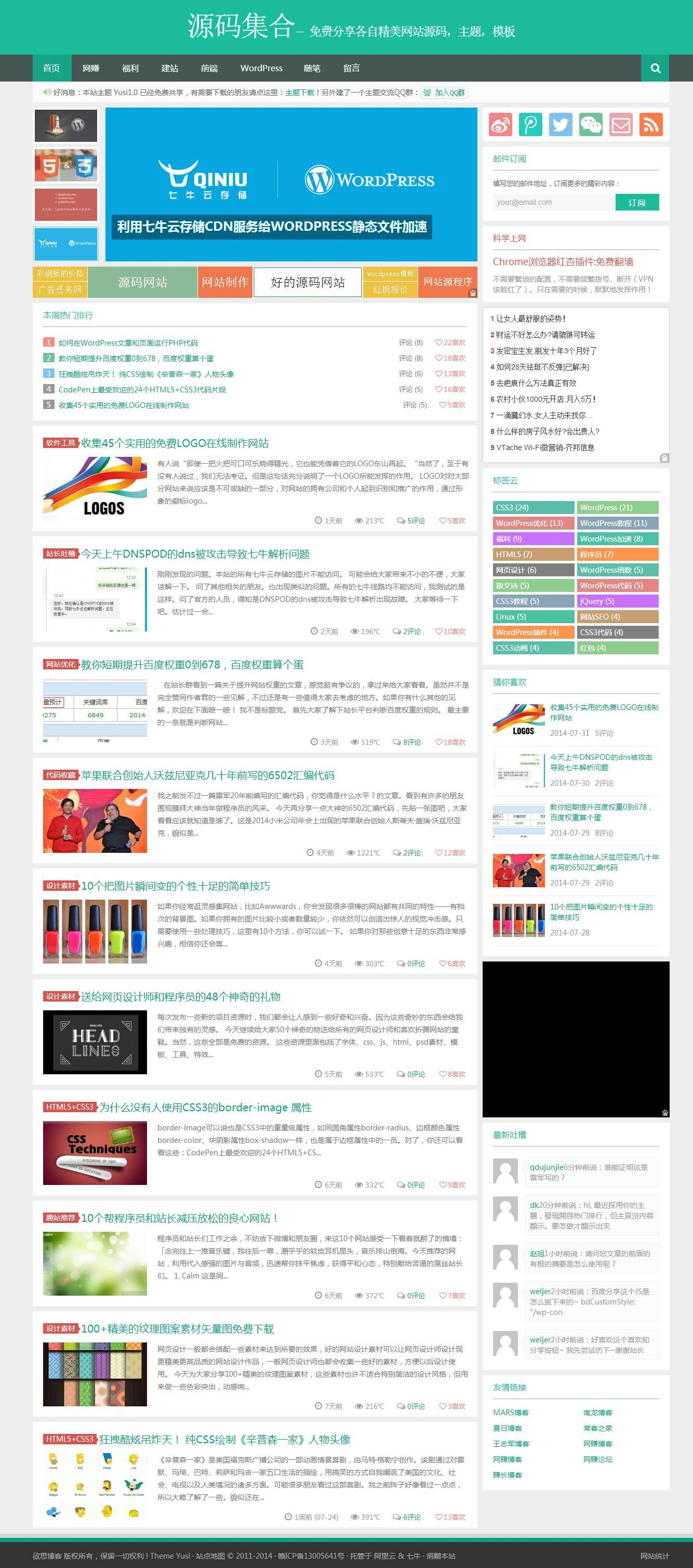 WordPress博客主题:Yusi1.0(扁平化+响应式)主题免费分享