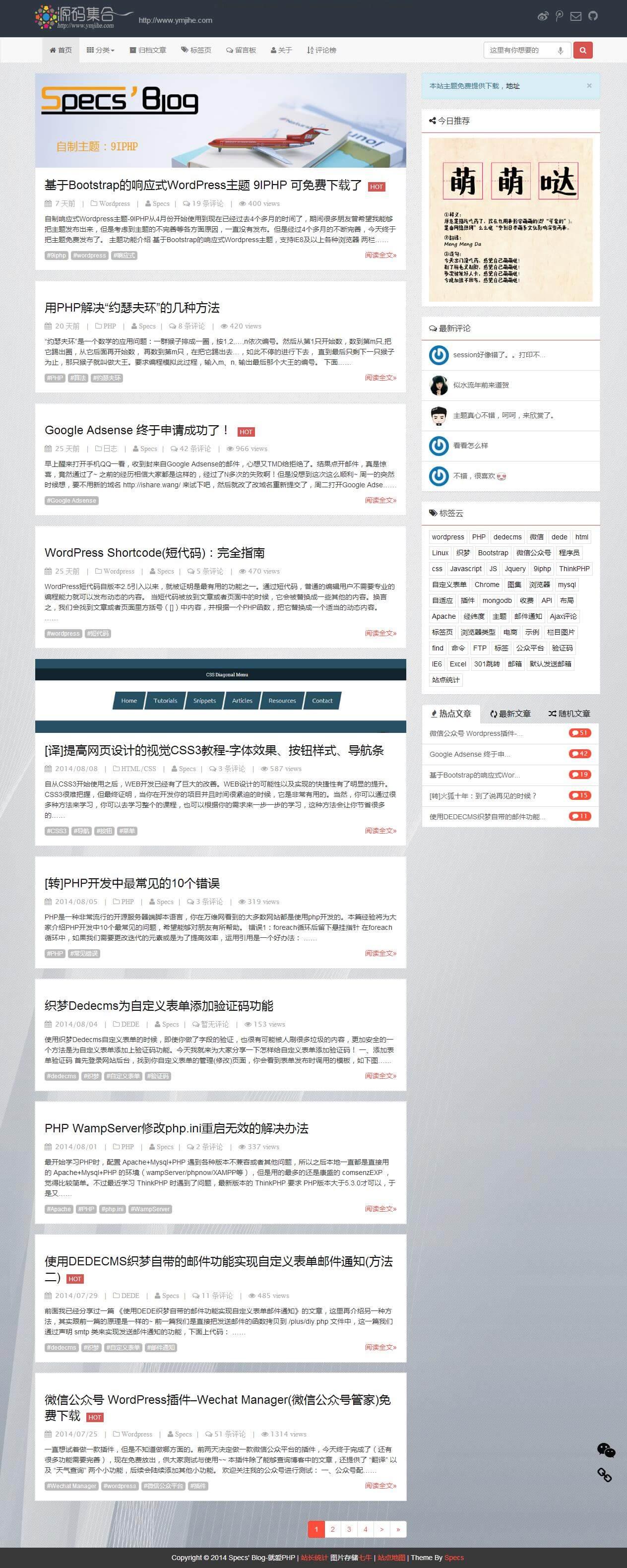 WordPress博客主题:基于Bootstrap的响应式9IPHP主题分享