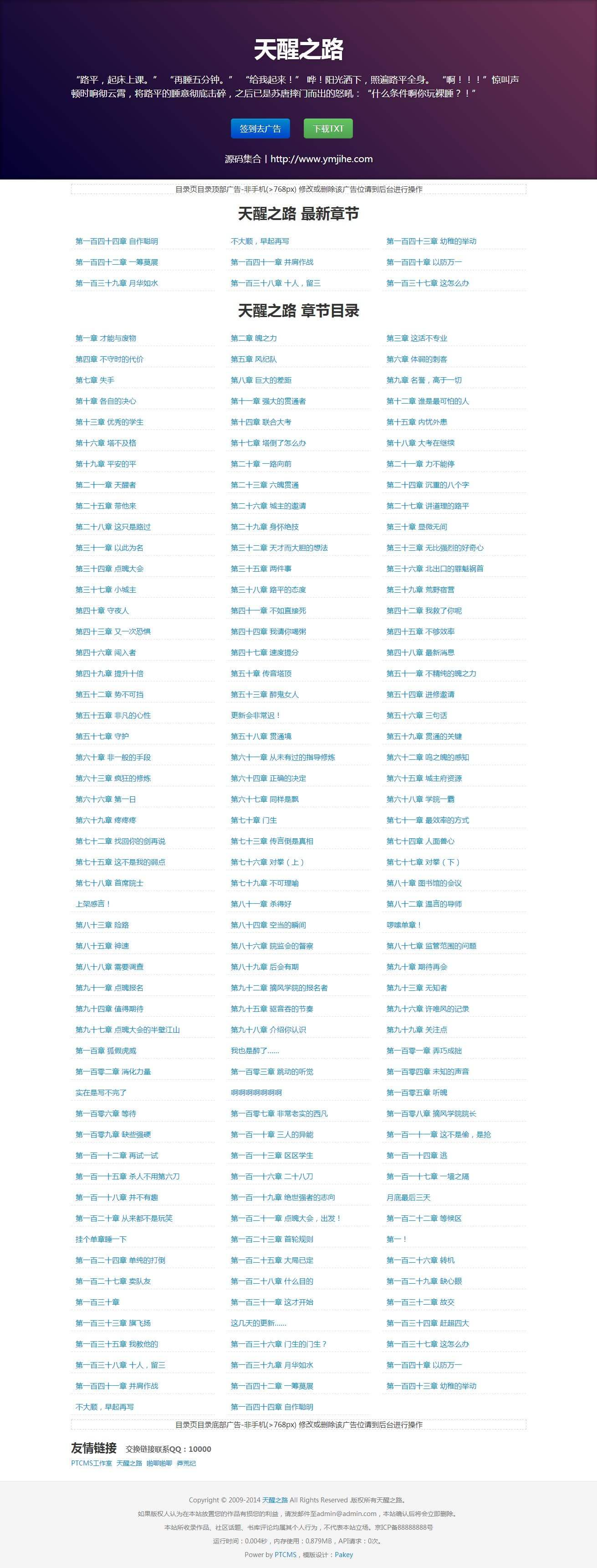 PT单本小说程序(PTNovelSteal)2.1.5正式版