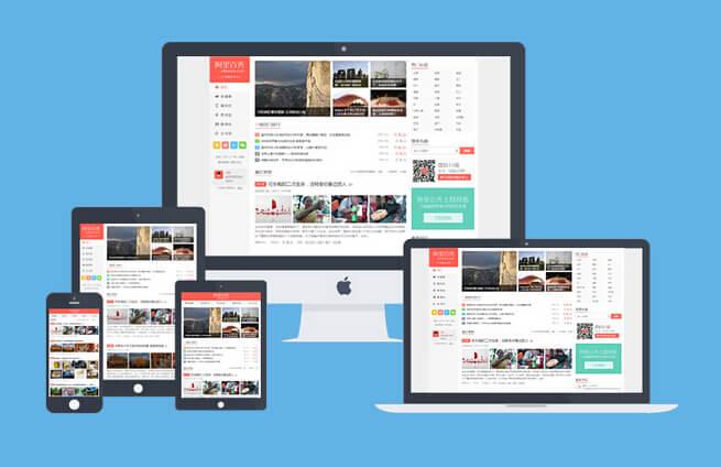 WordPress博客主题:阿里百秀XIU主题响应式设计3.2版本免费分享