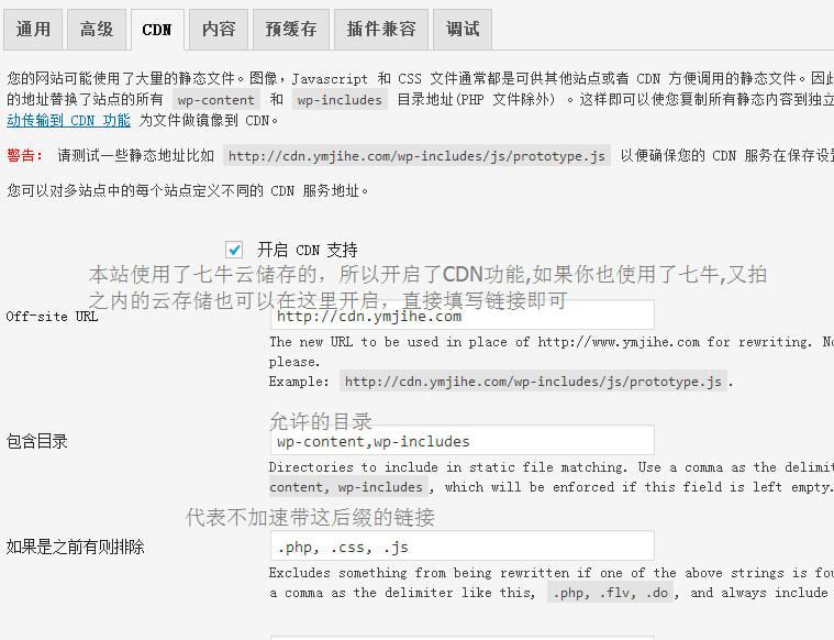 WordPress插件:WP Super Cache优化,加速,缓存插件