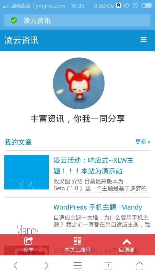 WordPress手机主题:移动简洁Mandy主题(仅31KB)