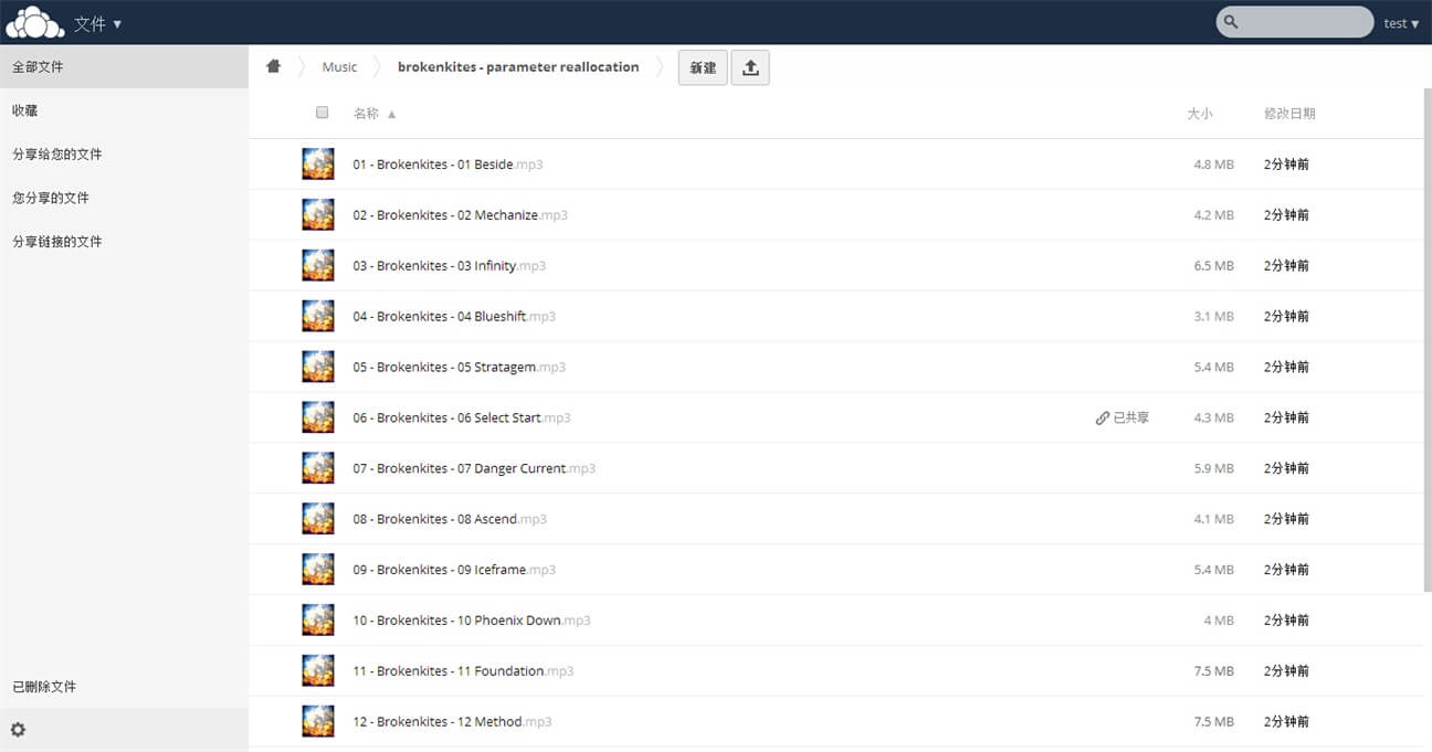 ownCloud搭建一个属于自己的网盘系统