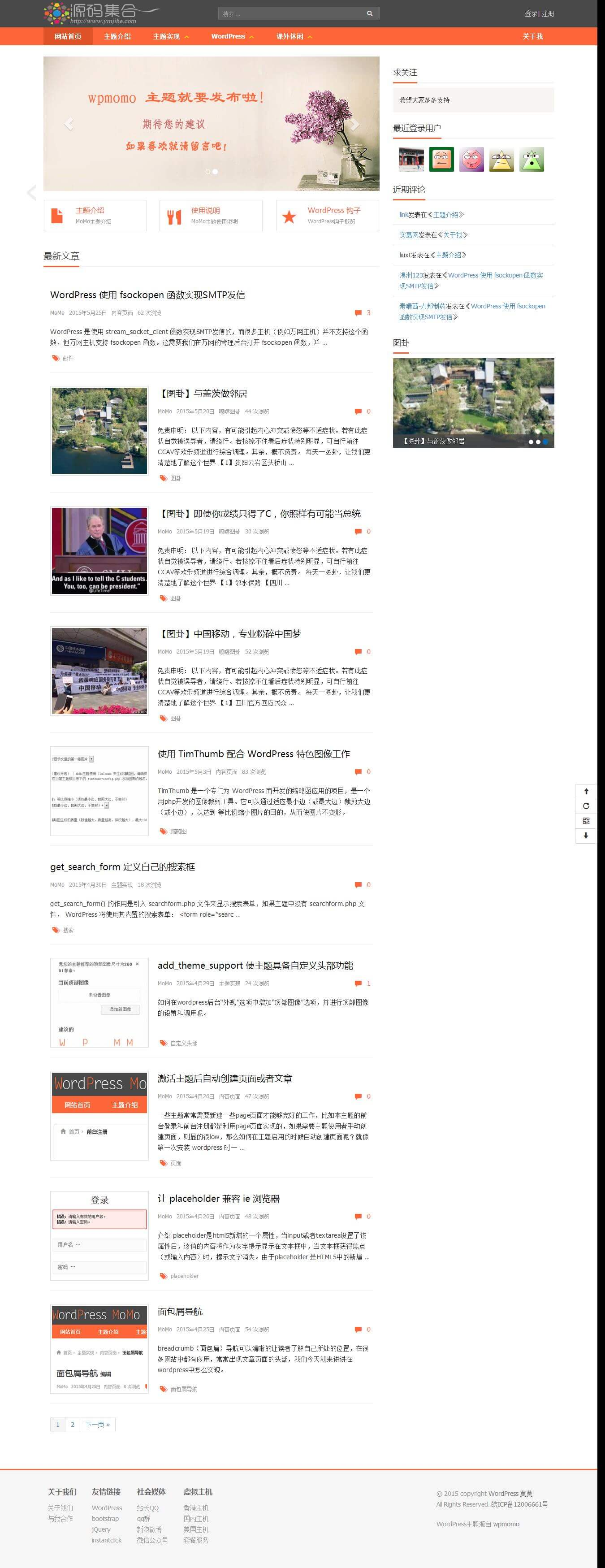 WordPress博客主题:wpmomo响应式设计主题分享