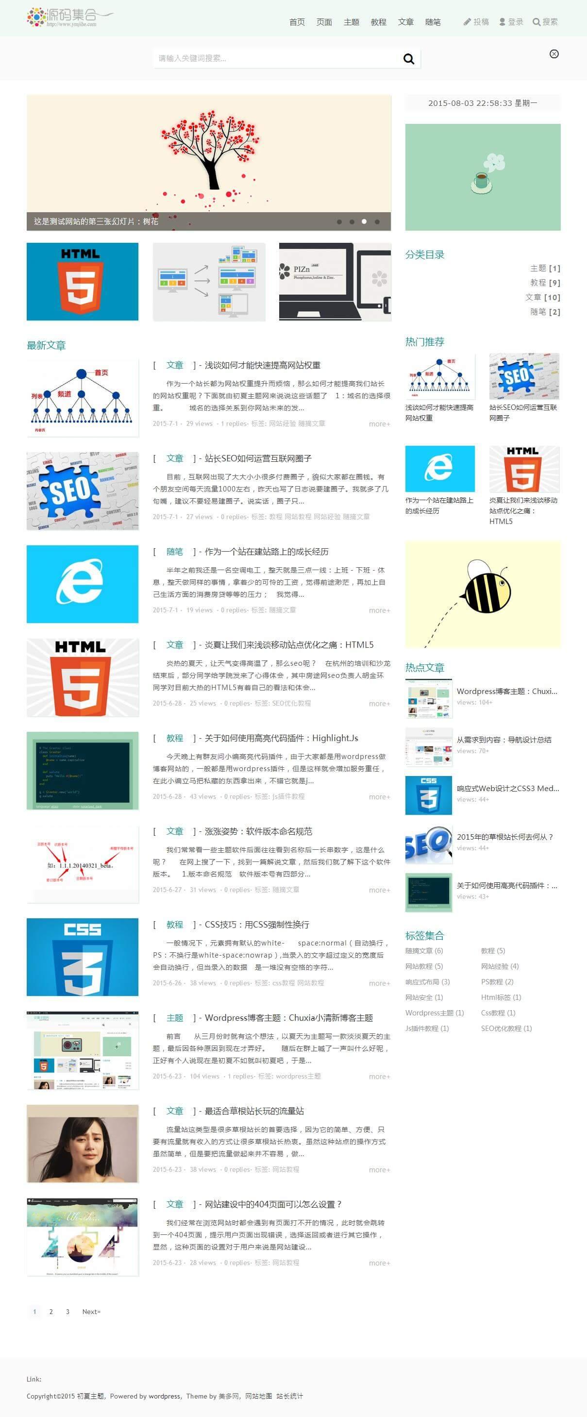 WordPress博客主题:小清新风格chuxia响应式主题分享