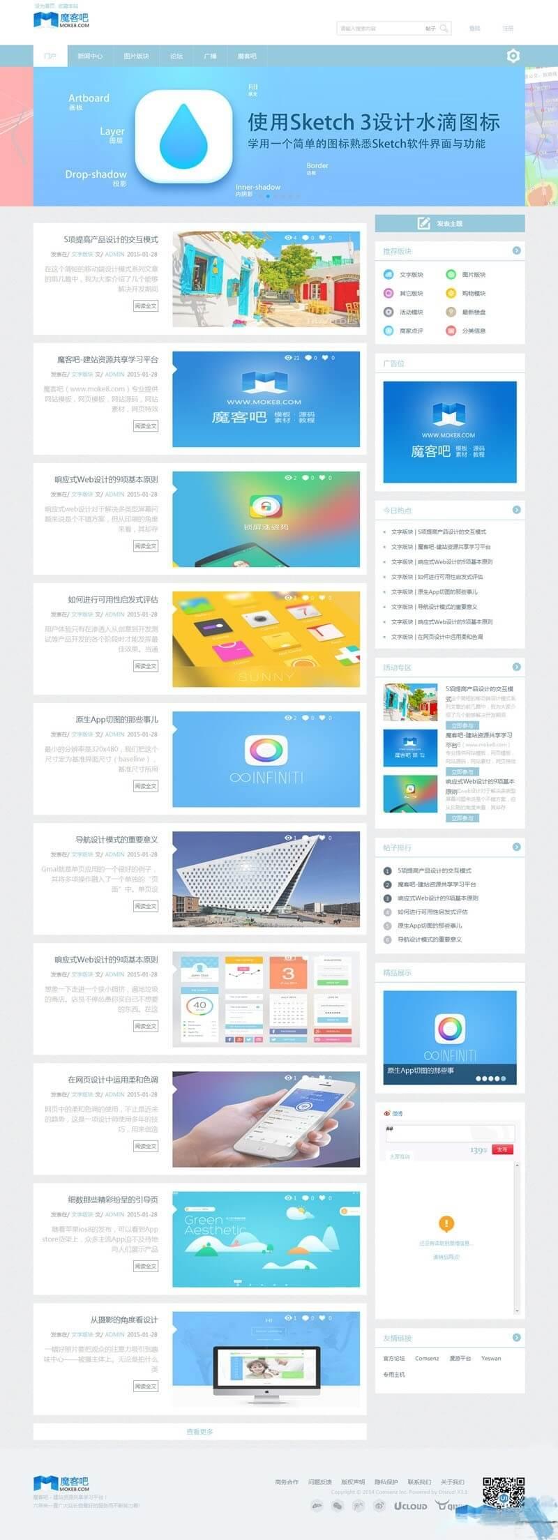 Discuz模板:大米社区博客风格免费分享