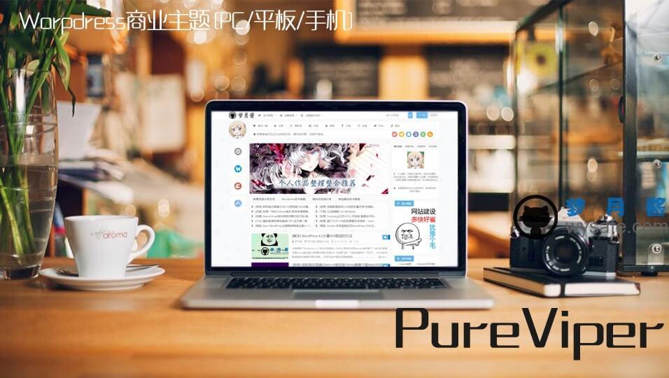 一款wordpress二次元自适应PureViper博客主题