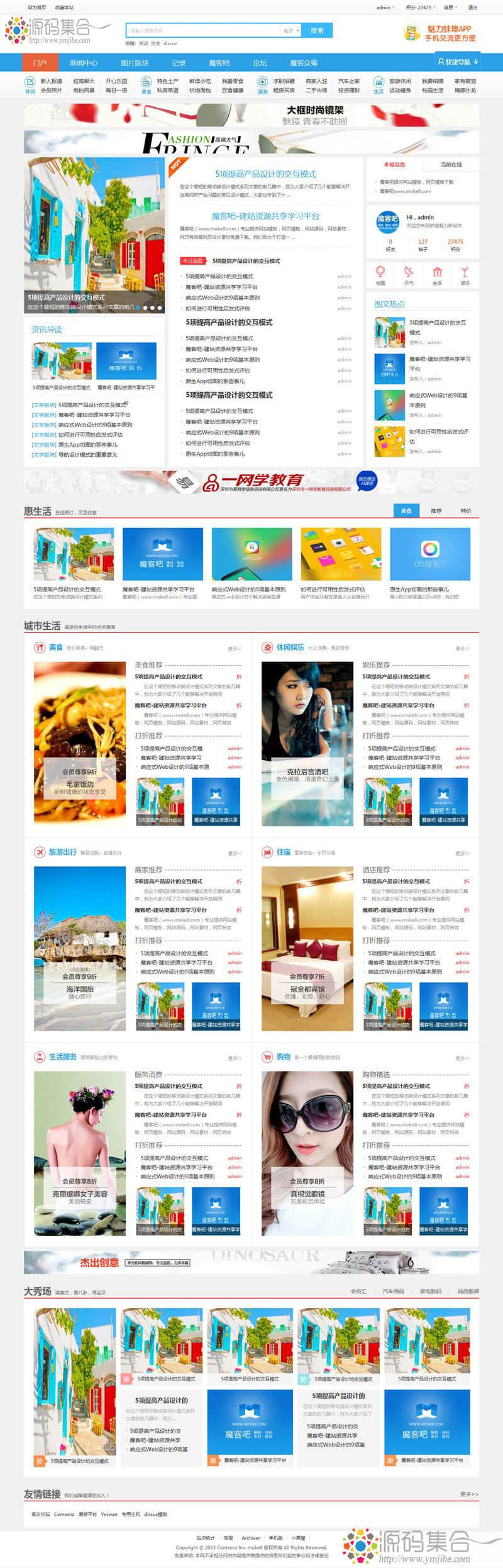 discuz!清新地方门户网站模板分享