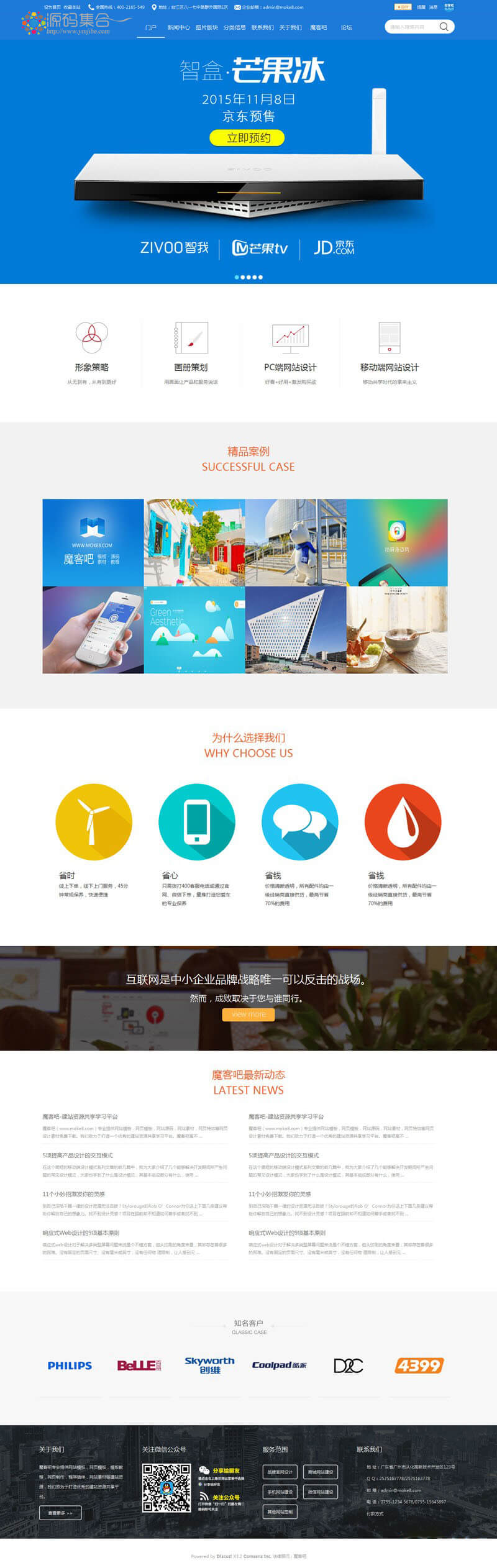 Discuz蓝色风格简约企业网站模板分享